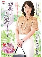 初撮り人妻ドキュメント 宇田川望美