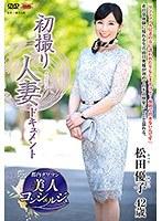 初撮り人妻ドキュメント 松田優子