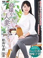 初撮り人妻ドキュメント 松山早苗