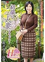 初撮り人妻ドキュメント 新井ゆう