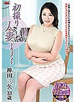 初撮り人妻ドキュメント 神田三久