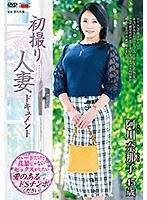 初撮り人妻ドキュメント 阿川奈那子 ダウンロード