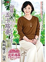 初撮り五十路妻ドキュメント 板垣慶子 ダウンロード