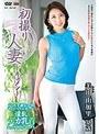 初撮り人妻ドキュメント 美川由加里