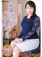 初撮り人妻ドキュメント 菅田みずほ