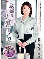 初撮り人妻ドキュメント 真崎理恵子