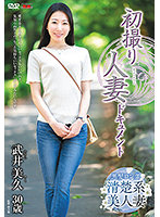 初撮り人妻ドキュメント 武井美久