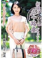 初撮り五十路妻ドキュメント 瀬尾礼子のジャケット画像