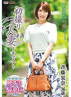 初撮り人妻ドキュメント 斉藤栞奈のジャケット画像