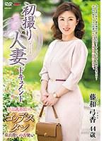 初撮り人妻ドキュメント 藤和弓香のジャケット画像