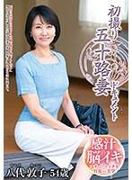 初撮り五十路妻ドキュメント 八代敦子