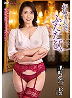 初撮り人妻、ふたたび。 里崎愛佳 ダウンロード