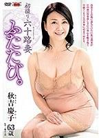 初撮り六十路妻、ふたたび。 秋吉慶子 h_086jura00022のパッケージ画像