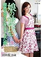 娘の彼氏に膣奥を突かれイキまくった母 沢田桜 ダウンロード
