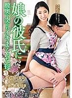 娘の彼氏に膣奥を突かれイキまくった母 西村保奈美 ダウンロード