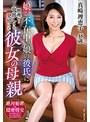 娘が不在中、娘の彼氏に無理やり中出しされ発情した彼女の母親 真崎理恵子