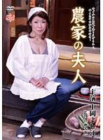 農家の夫人 中岡よし江 ダウンロード
