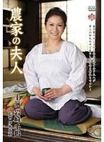 農家の夫人 岩崎千鶴
