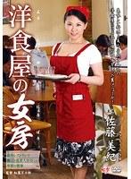 洋食屋の女房 佐藤美紀 ダウンロード