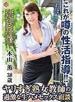 これが噂の性活指導!!ヤリすぎ熟女教師の過激な生ハメセックス面談 木山薫 ダウンロード