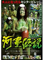 実録 妖怪ドキュメント 河童伝説 ダウンロード