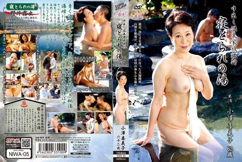 中出し温泉家族旅行 寝とられの湯 小澤喜美子 パッケージ