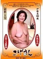 こげまん 伊藤恵 60歳 ダウンロード