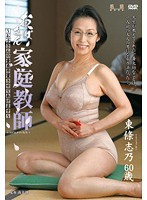 おばさん家庭教師 〜お子さんの童貞卒業させてあげます〜 東條志乃 ダウンロード