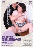 熟妻 愛の劇場 悶絶、淫欲の罠 中尾好江 ダウンロード