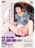 熟妻 愛の劇場 未亡人教師・男喰いくらべ 持田涼子 ダウンロード