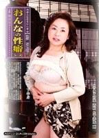 おんなの性癖 柴田涼子 ダウンロード