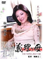 義理の母 桜井咲子 ダウンロード