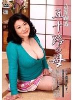 近親相姦 五十路の母 愛田正子