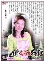 近所のエプロンおばさん物語 東条美菜 ダウンロード