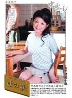 近親相姦 母の躾 宮崎彩香 ダウンロード