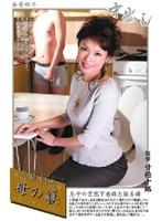 近親相姦 母の躾 上野温子 ダウンロード