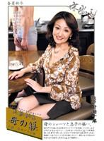 近親相姦 母の躾 菊川サラ