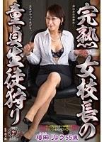 完熟女校長の童貞生徒狩り 梅田りょう