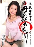 近親相姦中出し 母のおもかげ 泉貴子 ダウンロード