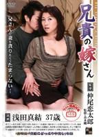 兄貴の嫁さん 浅田真結 ダウンロード