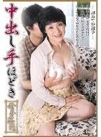 中出し手ほどき 母子姦通 飯山菊江 ダウンロード