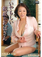 いやらしい親戚のおばさん 柴崎典子 ダウンロード