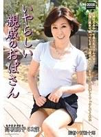 いやらしい親戚のおばさん 高坂紀子 ダウンロード