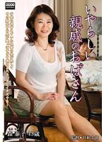 いやらしい親戚のおばさん 森泰子 ダウンロード