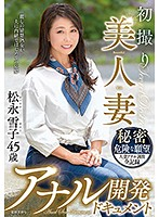 初撮り美人妻 アナル開発ドキュメント 松永雪子45歳 h_086toen00021のパッケージ画像