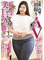 旦那に内緒で初撮りAVデビュー マシュマロ美巨尻人妻・栗生しほ 39歳 ダウンロード