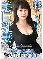 旦那に内緒で初撮りAVデビュー 恥じらい美巨乳妻 岡本直美 50歳