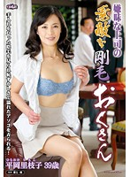 嫌味な上司の素敵な剛毛おくさん 平岡里枝子 ダウンロード