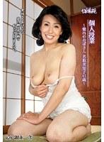 個人授業 ~憧れのおばさん 名取美知子41歳~