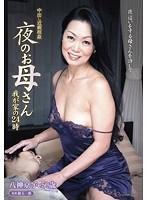 中出し近親相姦 夜のお母さん 我が家の24時 八神京子 ダウンロード